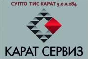 ТИС КАРАТ 3.0.0.284 СУПТО